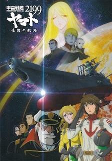 『宇宙戦艦ヤマト2199/追憶の航海』_e0033570_20394552.jpg