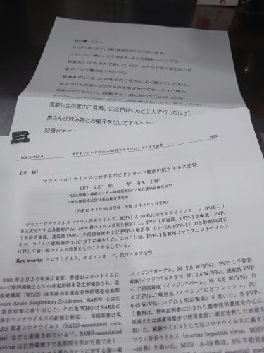 「原田くん1通のメール」_a0075684_10153866.jpg
