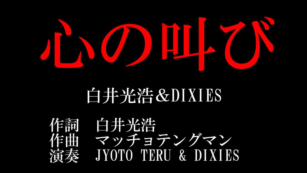 【心の叫び】《白井光浩さん》と《DIXIES》のコラボレーションによるリモートPVんの巻_f0236990_18473067.png