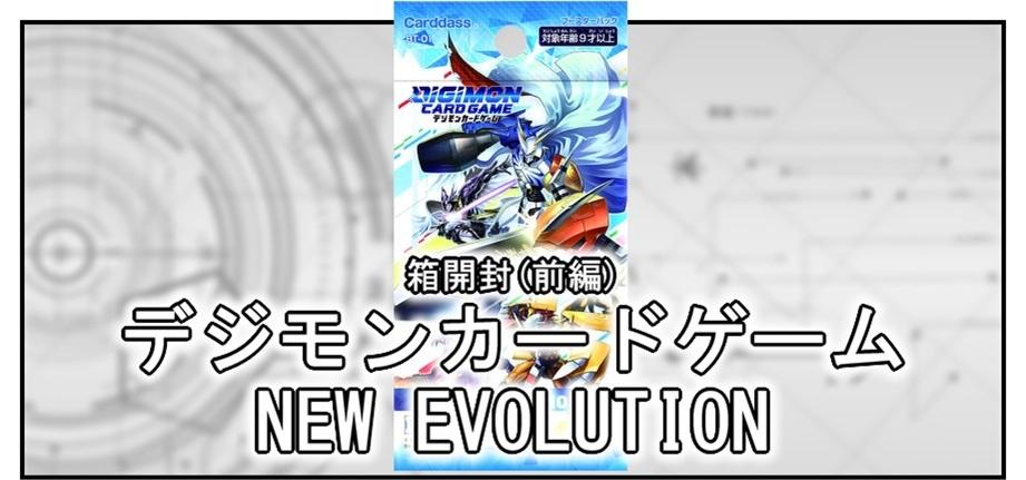 【箱開封】デジモンカードゲーム 拡張パック『NEW EVOLUTION』(前編) _f0205396_21095163.jpg