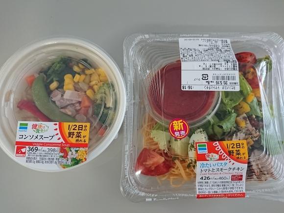5/16 ファミマ 冷たいパスタトマトとスモークチキン、コンソメスープ_b0042308_12263436.jpg