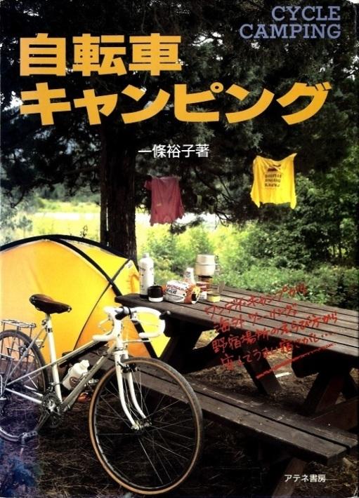 お気に入りの本(自転車キャンピング)_c0335218_18572948.jpg