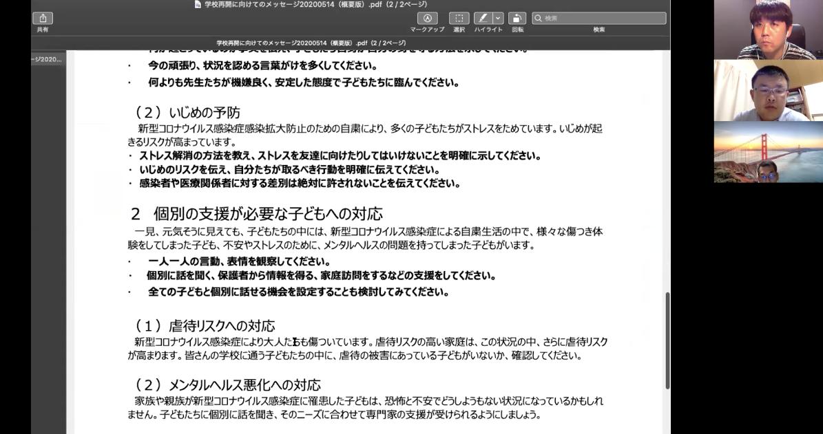 【報告】石狩オンラインセミナー5/15〈WEB授業〉講座を行いました_e0252129_10584788.png
