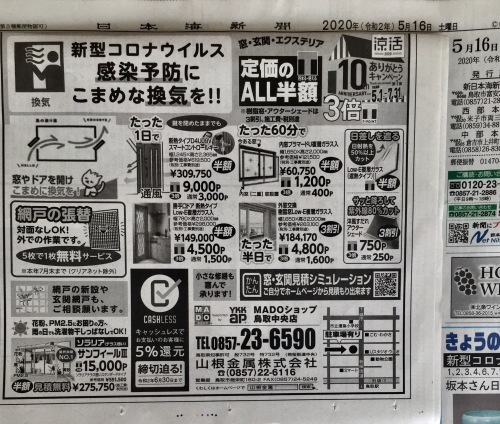 ⭐️今日の日本海新聞さんに広告を掲載!_b0182530_13230034.jpeg
