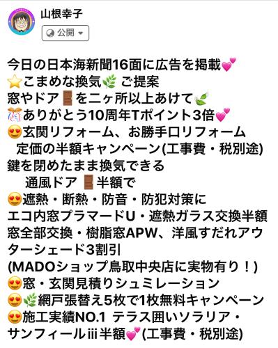 ⭐️今日の日本海新聞さんに広告を掲載!_b0182530_13231351.jpeg