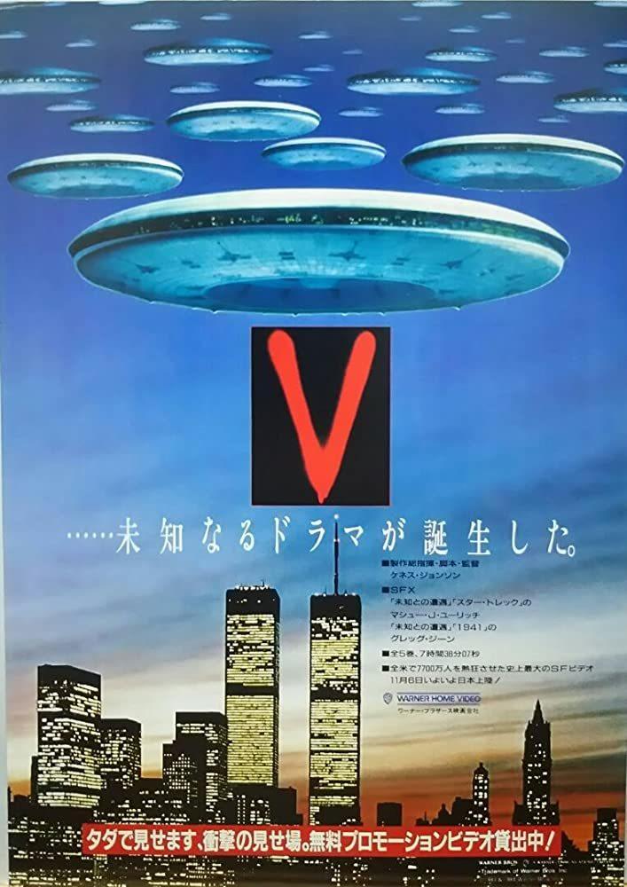 V (1983) & V: THE FINAL BATTLE (1984)_c0047930_15345436.jpg