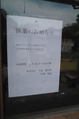 コロナウイルス休業_d0023137_17133671.jpg