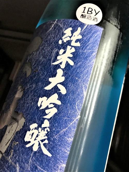 【日本酒】不動⭐夏編『夏吟醸🎐』純米大吟醸 無濾過生原酒 特別限定蔵出し 令和1BY🆕_e0173738_14401244.jpg
