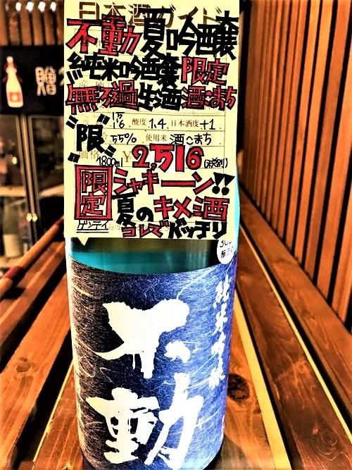 【日本酒】不動⭐夏編『夏吟醸🎐』純米大吟醸 無濾過生原酒 特別限定蔵出し 令和1BY🆕_e0173738_14443279.jpg