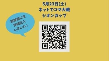 5/17(日)  ネットでコマ大戦♪告知動画_a0272042_22124451.jpg
