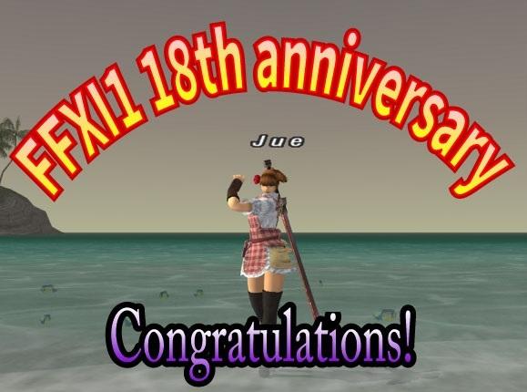 FFXI18周年おめでとうございます。_e0401547_18435781.jpg