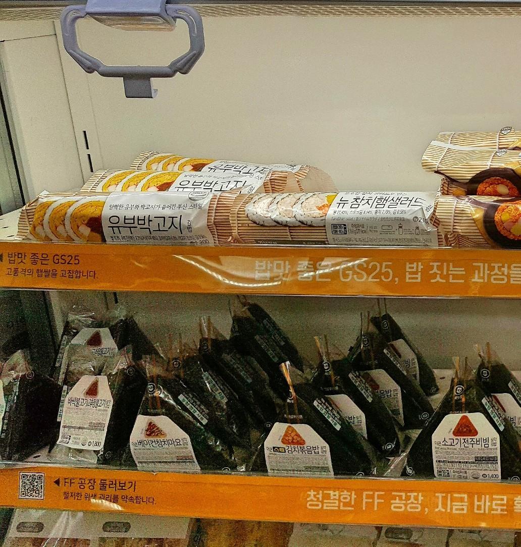 金浦空港 GS25のコンビニキムパが美味しかった_a0187658_17175480.jpg