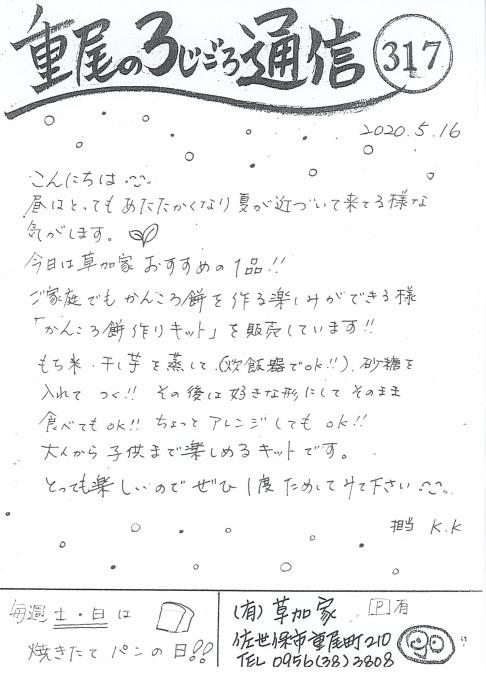 重尾の3じごろ通信 No.317_e0196258_09482783.jpg