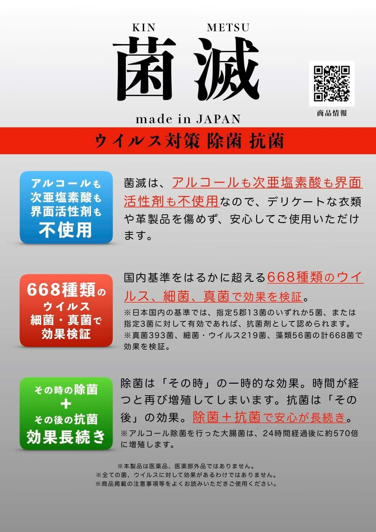 新発売! 「シャツ地マスク」&「菌滅」 編_c0177259_21391432.jpeg