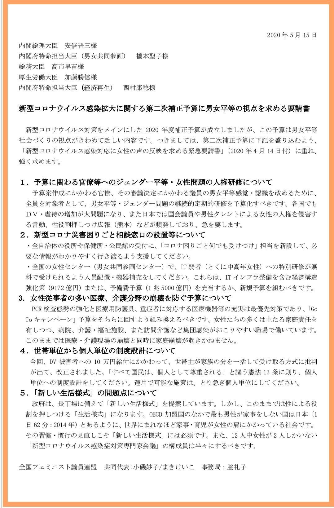 コロナウイルス:予算を男女平等に(全国フェミニスト議員連盟)_c0166264_09005821.jpg