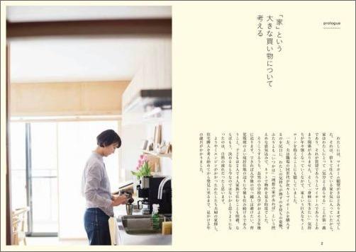 新刊『家事がとことんラクになる 暮らしやすい家づくり』発売のお知らせ_c0199166_06375513.jpg