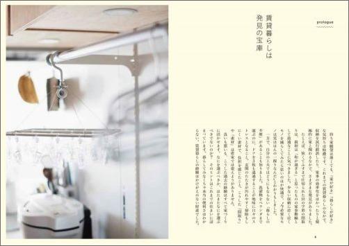新刊『家事がとことんラクになる 暮らしやすい家づくり』発売のお知らせ_c0199166_06452933.jpg