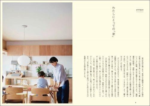 新刊『家事がとことんラクになる 暮らしやすい家づくり』発売のお知らせ_c0199166_06452969.jpg