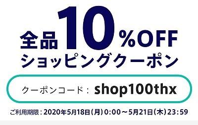 10%OFFクーポン(WEB SHOP)_f0155891_15240310.jpg