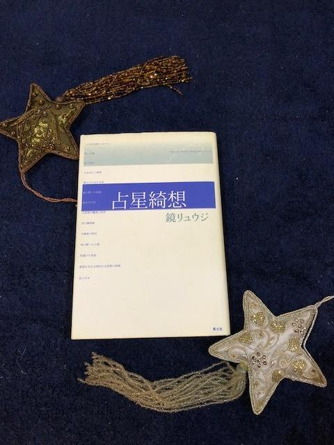 ☆*☆ Facebookのブックカバーチャレンジ 5冊目 ☆*☆_d0030693_22334829.jpg