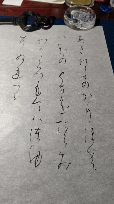 仮名書道_d0080094_12594876.jpg