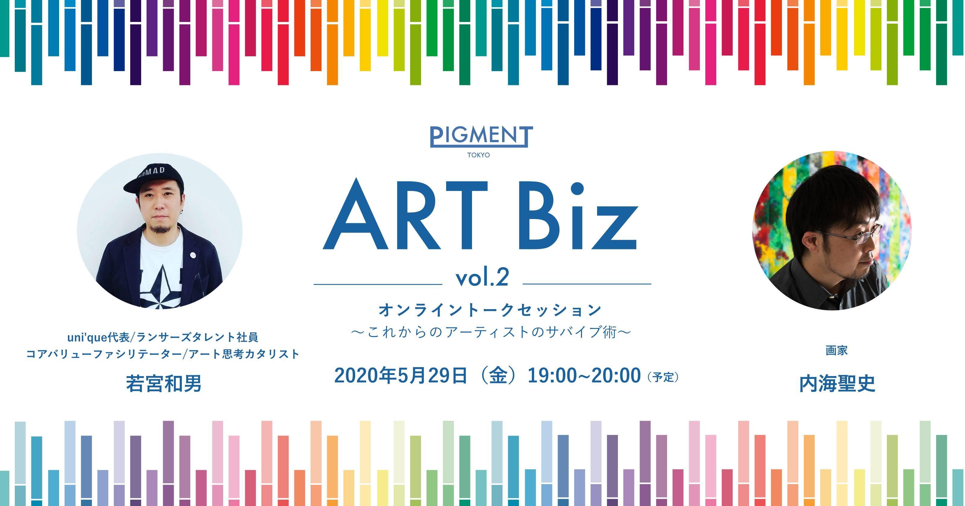 PIGMENT ART Biz vol.2 〜これからのアーティストのサバイブ術〜_f0082794_17112748.jpg