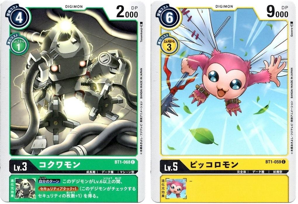 【箱開封】デジモンカードゲーム 拡張パック『NEW EVOLUTION』(前編) _f0205396_00134126.jpg