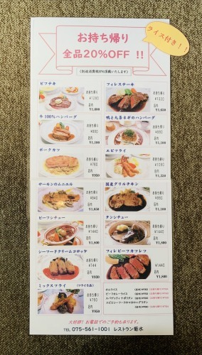 御家庭で 祇園四条大橋南座前の レストラン菊水のお味を                   _d0162300_09220473.jpg