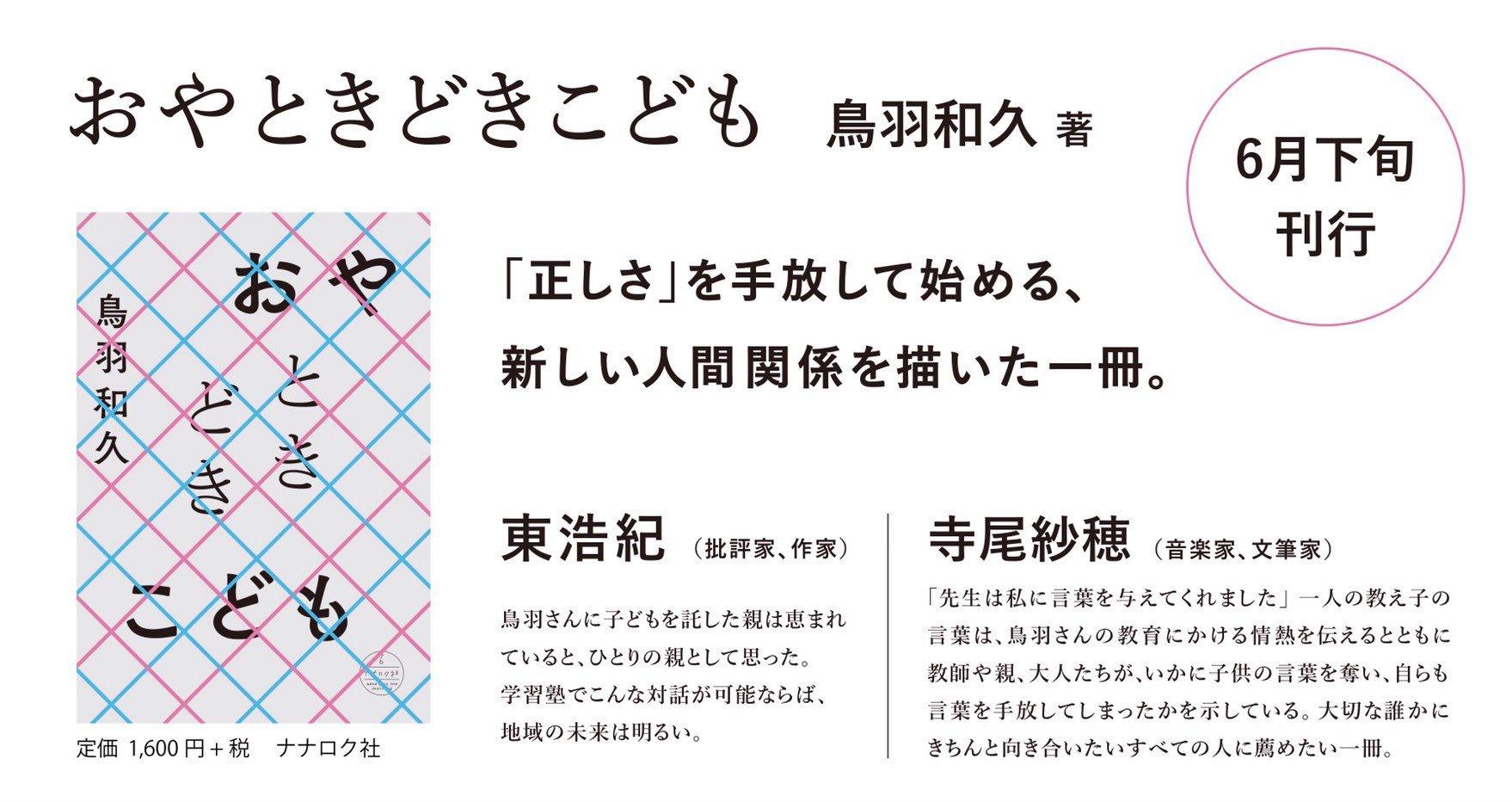 新しい本『おやときどきこども』(ナナロク社)が発売になります_d0116009_09220082.jpg