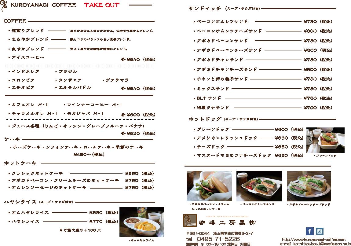 【テイクアウトメニュー】_a0164012_17450732.png