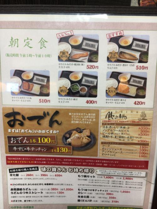 「資さんうどん 志免町店」朝食の貝汁変更がなくなった!ショック!_c0403415_20435551.jpg