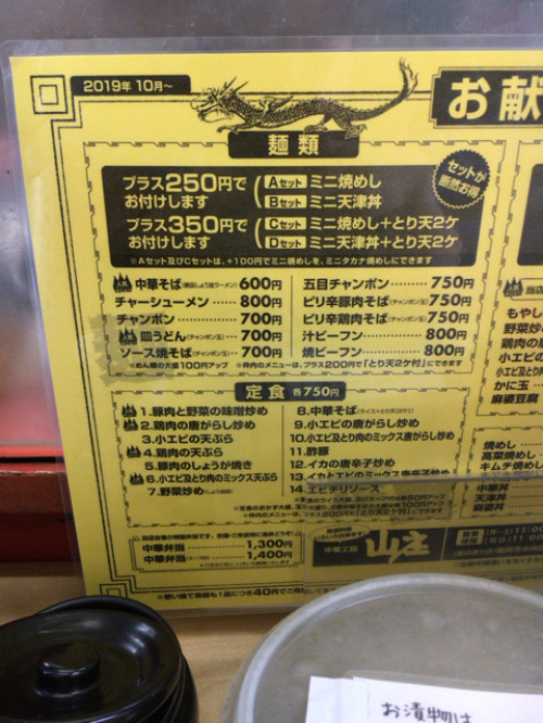 「山庄 渡辺通店」また食べちゃったよ定食の4番_c0403415_21203595.jpg