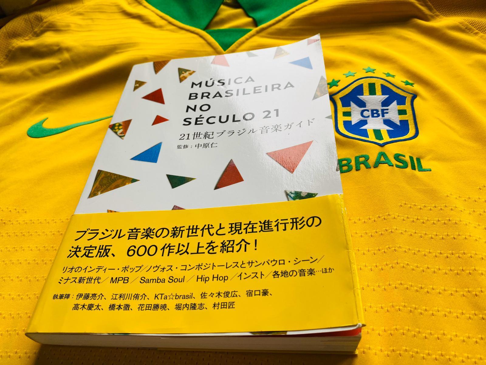 from São Paulo♥あの #KALEIDOSCOPIO のVocal #JanainaLima が語る #KeitaBrasil とは? #QuemEhKeitaBrasil ? #ブラジル_b0032617_13455137.jpg