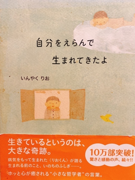 【7日間ブックカバーチャレンジ④】_f0160325_20032011.jpg
