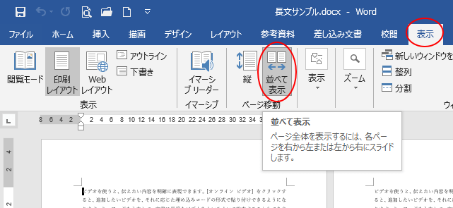 Word2016の「表示」タブの「並べて表示」が無効_a0030830_11101138.png
