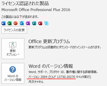 Word2016の「表示」タブの「並べて表示」が無効_a0030830_11171270.png