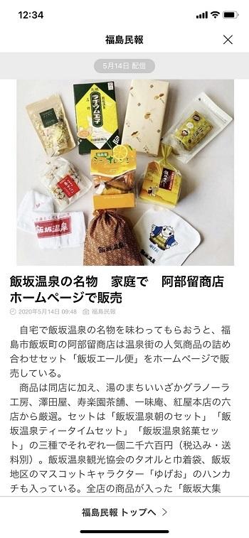故郷応援_c0229539_17021235.jpg