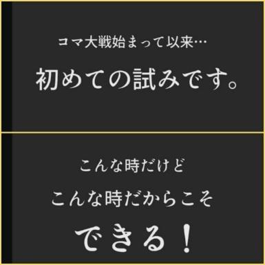 5/17(日)  ネットでコマ大戦♪告知動画_a0272042_01125599.jpg