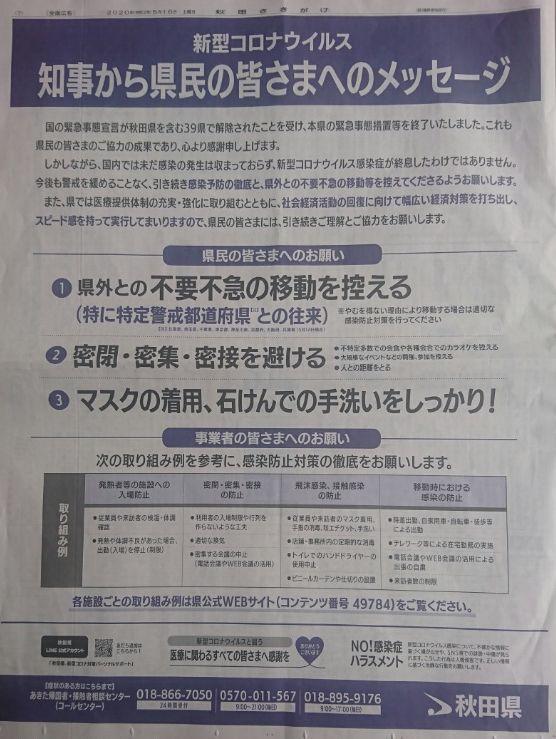 県民へのお願い_f0081443_08251700.jpg
