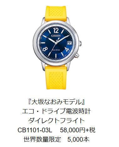 爽やかなコントラストが映える、大阪なおみモデルが登場_a0151444_11363831.jpg