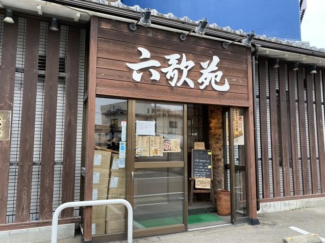 炭火焼肉 六歌苑(金沢市諸江町)_b0322744_15514289.jpeg