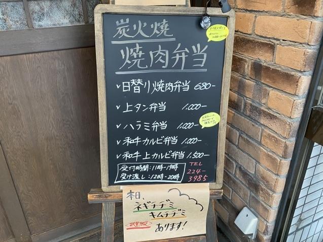 炭火焼肉 六歌苑(金沢市諸江町)_b0322744_15524921.jpeg