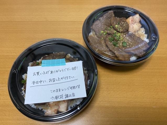 炭火焼肉 六歌苑(金沢市諸江町)_b0322744_15530669.jpeg
