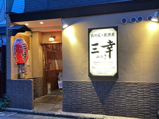 おでん居酒屋 三幸(金沢市片町)_b0322744_20491282.jpeg