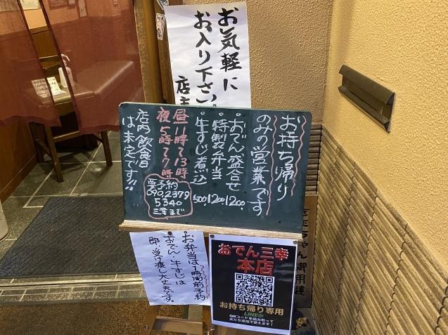 おでん居酒屋 三幸(金沢市片町)_b0322744_20502245.jpeg
