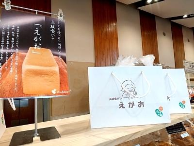 できたて館 高級食パン「えがお」販売はじまりました!_c0141652_12374547.jpg