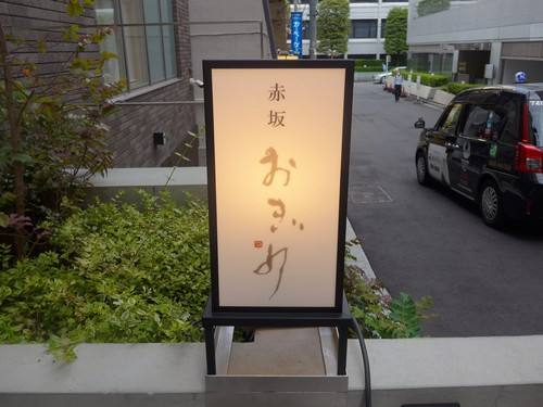 赤坂「赤坂 おぎ乃」へ行く。_f0232060_1150472.jpg
