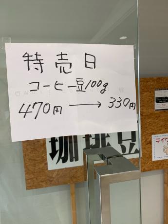 伊万里店特売日と鬼嫁弁当!_a0077071_14355911.jpg