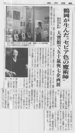 大宝館で鶴岡が生んだ肖像写真家五十嵐輿七の生涯展_f0168873_0143751.jpg