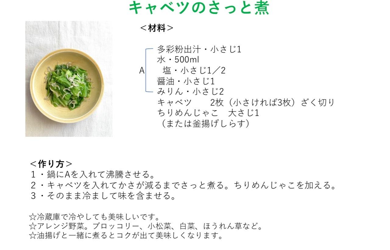 三州屋さん粉出汁レシピ・1_b0312678_16084767.jpg